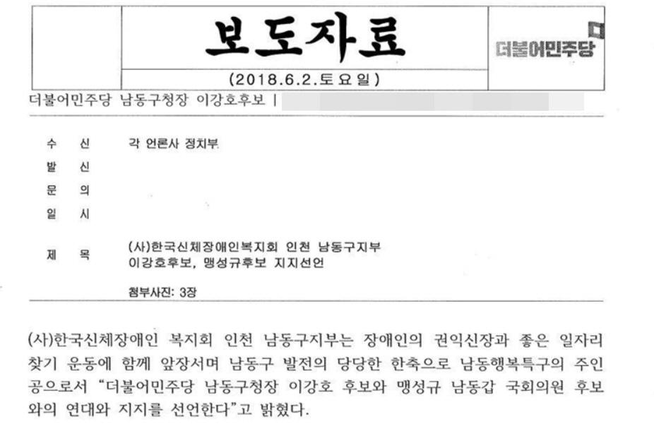 이강호 남동구청장 후보 장애인단체 지지선언