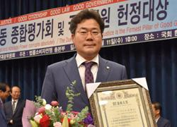 박찬대 의원, 헌정대상
