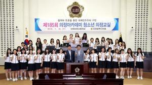 인천논현고, 의정아카데미 청소년 의정교실 참가