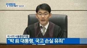 박근혜 전 대통령, 1심 재판 총 징역 32년 … 현 정부에서 사면복권 가능성 있을까?